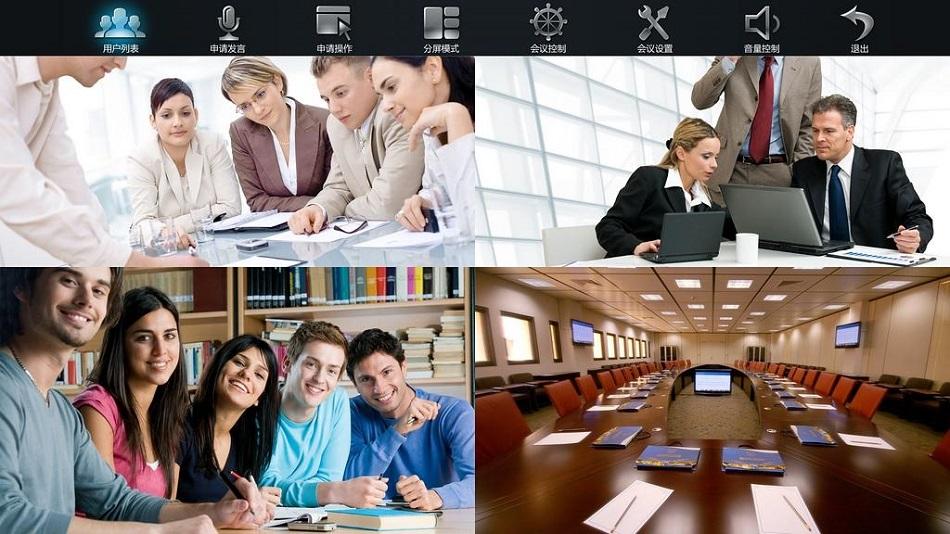 vymeet视频会议让您随时随地与同事交流和合作